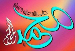 محمد رسول الله| الخط الحر