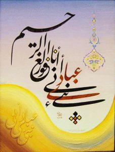 نبئ عبادي | الخط الفارسي