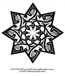 محمد | كوفي