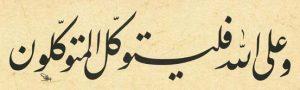 وعلى الله فليتوكل المتوكلون | الخط الفارسي