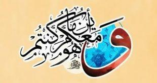 وهو معكم أينما كنتم | خط الثلث| أجمل لوحات الخط العربي