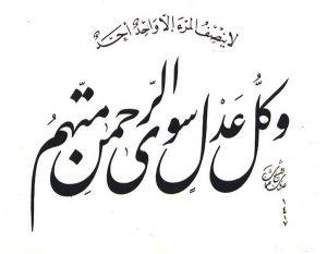 وكل عدل سوى الرحمن متهم | الخط الفارسي