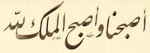 أصبحنا وأصبح الملك لله | الخط الفارسي