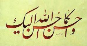 وأحسن كما أحسن الله إليك | الخط الفارسي