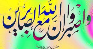 واصبروا إن الله مع الصابرين | الخط الفارسي