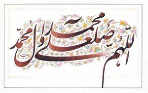 اللهم صل على محمد | الخط الفارسي