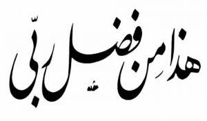 هذا من فضل ربي | الخط الفارسي