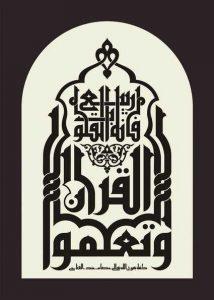 وتعلموا القرآن فإنه ربيع القلوب | كوفي