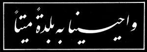 وأحيينا به بلدة ميتا | الخط الفارسي