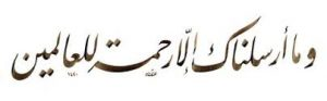 وما أرسلناك إلا رحمة للعالمين| الخط الفارسي