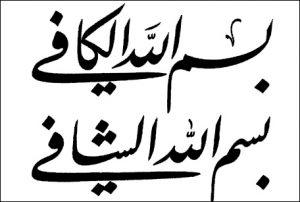 بسم الله الشافي | الخط الفارسي
