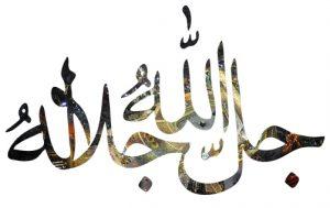 الله جل جلاله| خط النسخ