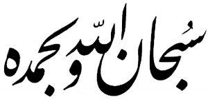 سبحان الله وبحمده | الخط الفارسي