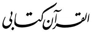 القرآن كتابي | الخط الفارسي