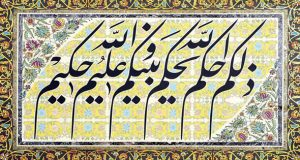 ذلكم حكم الله | الخط الفارسي