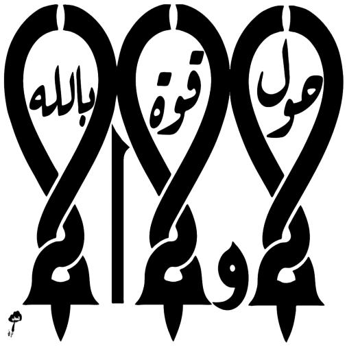 خطوط عربية اون لاين بدون 12