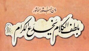 بلطف الكلام يخدع الكرام | الخط الفارسي
