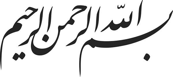 البسملة خط فارسي