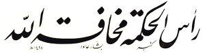 رأس الحكمة مخافة الله | الخط الفارسي