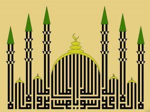 لا إله إلا الله محمد رسول الله | كوفي