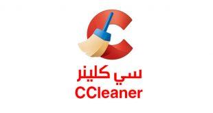 سي كلينر CCleaner