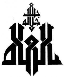 Image result for كلمة الله بالخط العربي