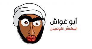 اسكتشات مكتوبة | أبو غواش