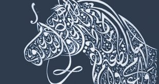 أجمل لوحات الخط العربي