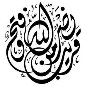 نصر من الله وفتح قريب \ الخط الديواني
