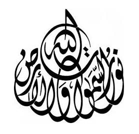 الله نور السموات والأرض | الخط الديواني