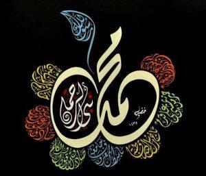 محمد نبي الرحمة | الخط الديواني