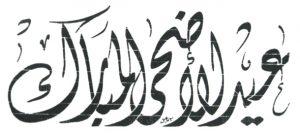 عيد الأضحى المبارك | الخط الديواني