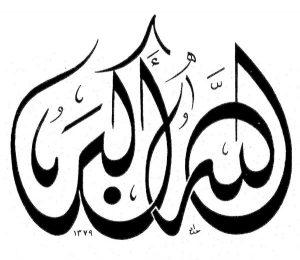 الله أكبر | الخط الديواني