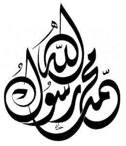 محمد رسول الله | الخط الديواني