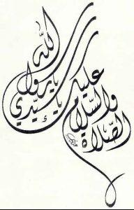 يا رسول الله | الخط الديواني