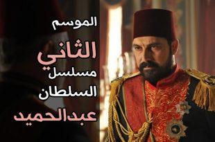 مسلسل عاصمة السلطان عبد الحميد| الموسم الثاني