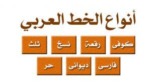 أنواع الخط العربي بالصور