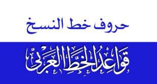 حروف خط النسخ | الخط العربي | هاشم محمد
