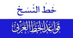 خط النسخ | قواعد الخط العربي
