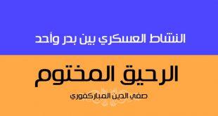 النشاط العسكري بين بدر وأحد   كتاب الرحيق المختوم