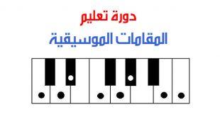 تعلم المقامات الموسيقية