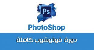 دورة فوتوشوب photoshop
