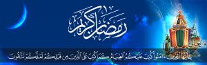 آية شهر رمضان الذي أنزل فيه القرآن