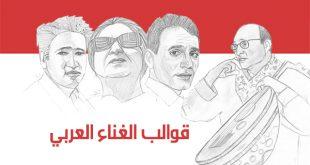 قوالب الغناء العربي