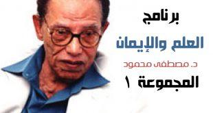 حلقات برنامج العلم والإيمان | د. مصطفى محمود | المجموعة الأولى