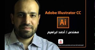 كورس إليستريتور بالعربى Adobe Illustrator CC | قناة Ahmed Ibrahim