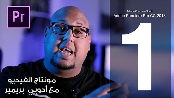 تعلم المونتاج والاخراج السينمائي Adobe Premiere Pro CC 2018 | مصطفى مكرم