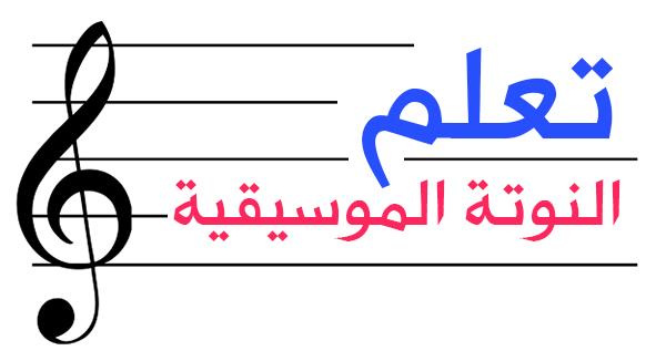 كلمات اغنية انجليزية مكتوبة بالعربي