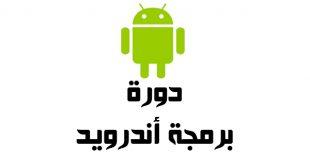 دورة برمجة تطبيقات أندرويد | أندرودي عربي - Andrody