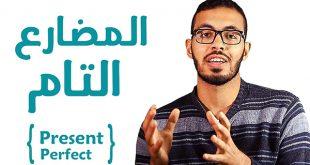 الأزمنة في اللغة الإنجليزية | دروس أونلاين | أحمد أبو زيد
